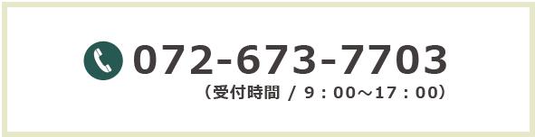 体験入居のお申し込みは072-673-7703までお気軽に