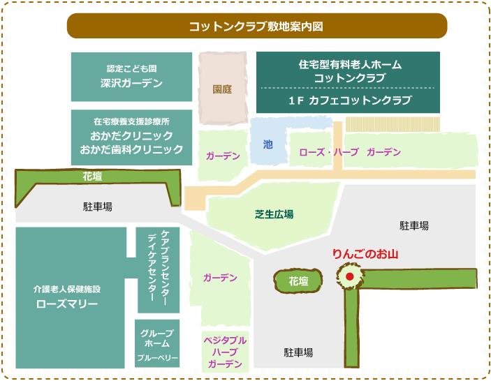 コットンクラブ敷地案内図